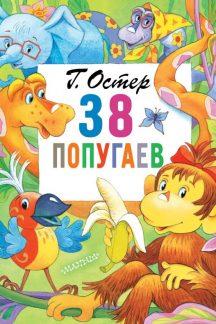 38 попугаев
