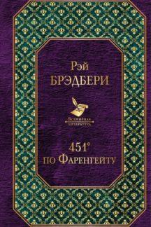451° по Фаренгейту (ВЛ)