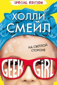 Geek Girl. На светлой стороне