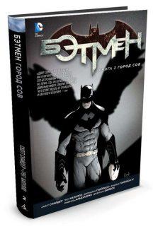 Бэтмен. Книга 2. Город Сов