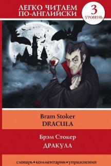 Дракула. Уровень 3 / Dracula