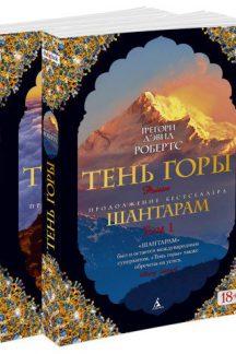 Шантарам-2. Тень горы (в 2-х томах)