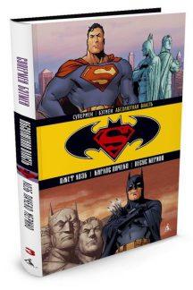 Супермен / Бэтмен. Абсолютная власть. Книга 3