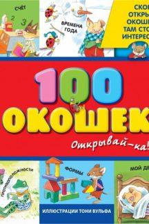 100 окошек