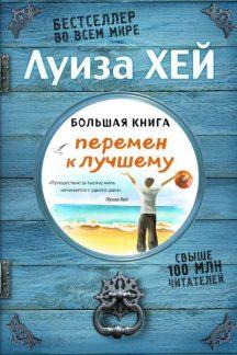 Большая книга перемен к лучшему (Подарочное издание)