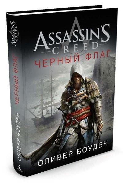 Assassin`s Creed. Черный флаг