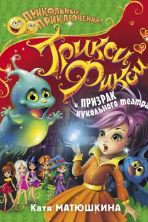 Трикси-Фикси и призрак кукольного театра)