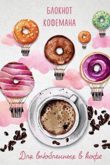 Блокнот кофемана (Пончики)