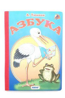Азбука (Аист)
