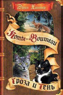 Коты-Воители. Гроза и тень