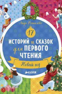 17 историй и сказок для первого чтения. Новый год