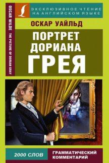 The Picture of Dorian Gray / Портрет Дориана Грея. Уровень 4