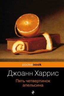 Пять четвертинок апельсина