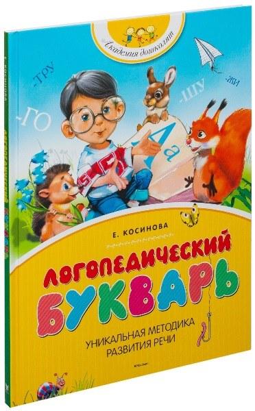 Логопедический букварь (Елена Косинова)