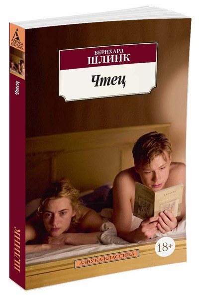 Чтец (мягкая обложка)