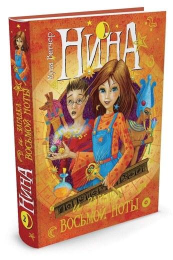 Нина и загадка Восьмой Ноты. Книга 2
