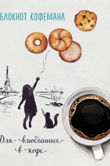 Блокнот кофемана (Воздушное печенье)