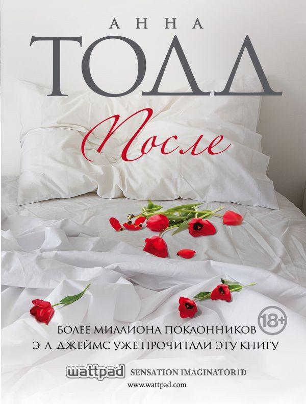 После Автор Анна Тодд