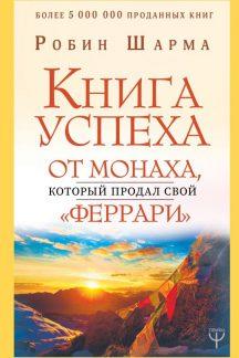 Книга успеха от монаха