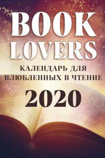 Booklover. Календарь настенный на 2020 год