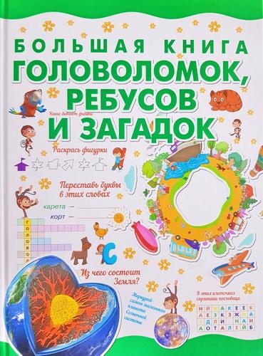 Большая книга головоломок, ребусов и загадок