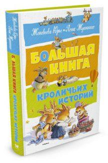 Большая книга кроличьих историй (новое оформление)