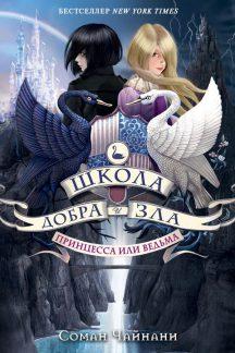 Школа Добра и Зла. Принцесса или ведьма