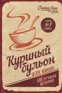Куриный бульон для души: 101 лучшая история (твердый переплет)