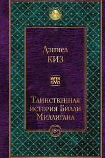 Таинственная история Билли Миллигана (Всемир.лит.)