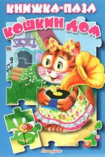 Книжка-пазл Кошкин дом