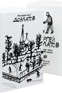 Сергей Довлатов. Собрание сочинений (в четырех томах)