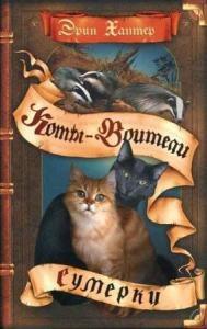 Коты-Воители. Сумерки