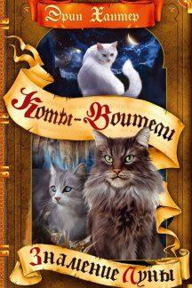 Коты-Воители. Знамение Луны