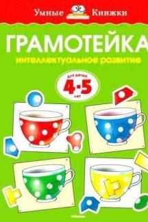 Грамотейка. Интеллектуальное развитие детей 4-5 лет