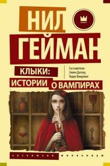 Клыки: истории о вампирах