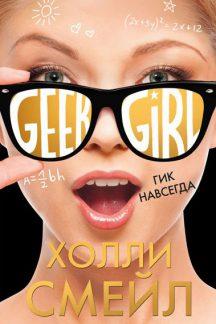Geek Girl. Гик навсегда