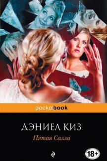 Пятая Салли (pocket-book)