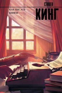 Как писать книги (К)