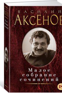 Василий Аксёнов. Малое собрание сочинений
