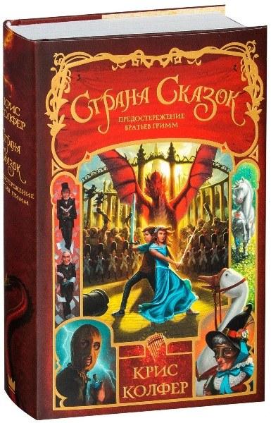 Страна Сказок. Предостережение братьев Гримм