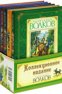 """Волшебник изумрудного города. Комплект """"Книги Волкова"""" (из 6 книг)"""