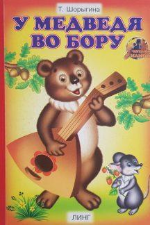 У медведя во бору