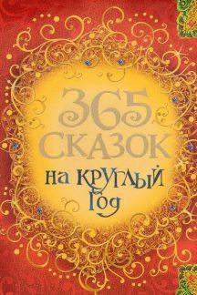 365 сказок на круглый год