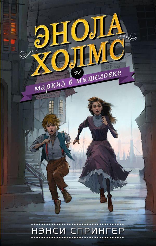 Нэнси Спрингер купить книжку в Минске с доставкой по самой лучшей цене в Беларуси. Лучшие книги по лучшим ценам!