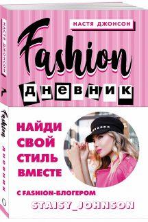 Fashion дневник от Насти Джонсон