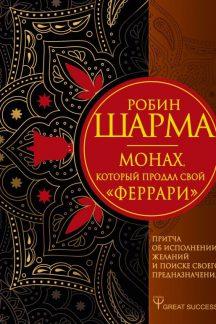 """Все книги о монахе, который продал свой """"феррари"""""""