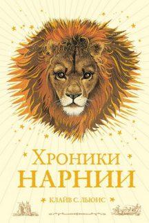 Хроники Нарнии (ил. П. Бейнс) (цв. ил.) (оф. лев) Клайв С.Л.