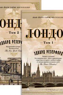 Лондон (в 2-х томах) (комплект)