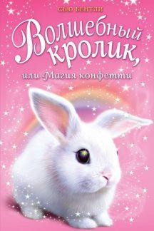 Волшебный кролик, или Магия конфетти