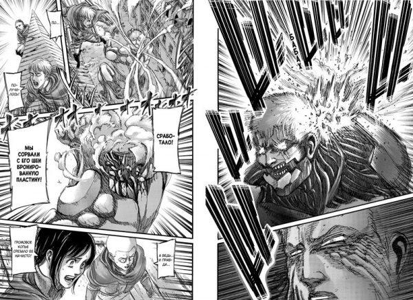 Атака на Титанов. Книга 10